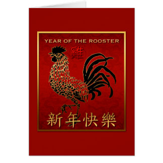 2017 Rooster Year Black Gold Red Symbol Greeting C Card