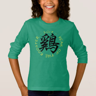 2017 Rooster Year Chinese Calligraphy Kids Tee 2