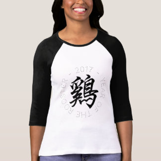 2017 Rooster Year Chinese Calligraphy women T 2 T-Shirt