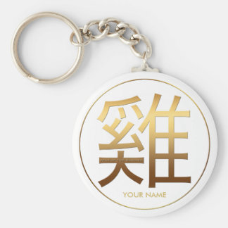 2017 Rooster Year Gold embossed effect with name 1 Basic Round Button Key Ring