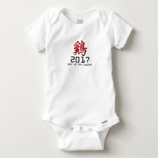 2017 Year of The Rooster Baby Onesie