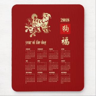 2018 Calendar / Year of the Dog Mousepads