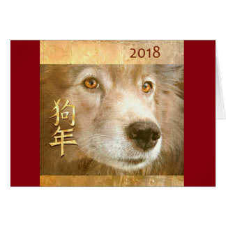 2018 Chinese New Year of the Dog Card