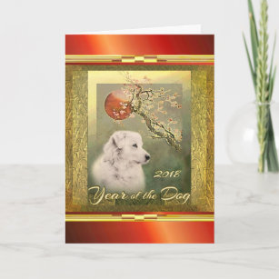 2018 Chinese New Year of the Dog Christmas Card