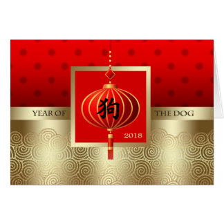 2018 Chinese Year of the Dog Greeting Cards