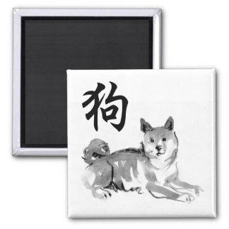 2018 Dog Chinese New Year Symbol Zodiac S Magnet 2