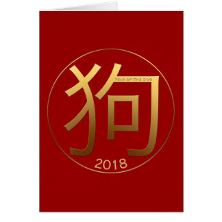 2018 Dog Year Gold embossed effect ChineseGreeting Card