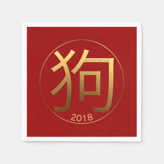 2018 Dog Year Gold embossed effect Paper Napkin