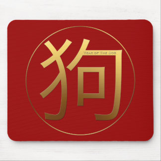 2018 Dog Year Gold embossed effect Symbol Mousepad