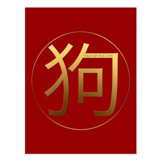 2018 Dog Year Gold embossed effect Symbol Postcard