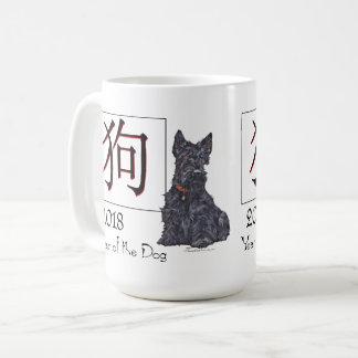 2018 Year of DOG - Scottish Terrier Coffee Mug