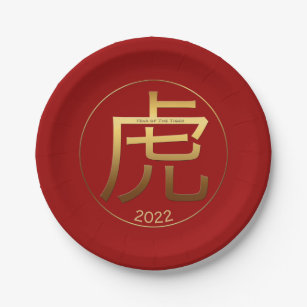 2022 Tiger Year Gold embossed effect Paper Plate  sc 1 st  Zazzle & Tiger Plates | Zazzle.com.au