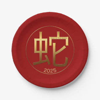 2025 Snake Year Gold embossed effect Paper Plate
