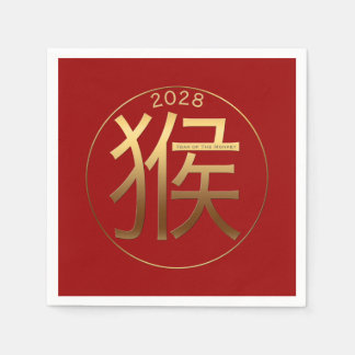 2028 Monkey Year Gold embossed Symbol Paper Napkin
