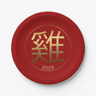 2029 Rooster Year Gold embossed effect Paper Plate