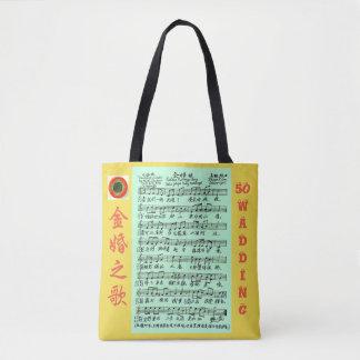 A bag for Golden Wedding Anniversary