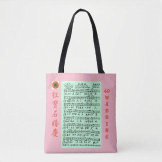 A bag for Ruby Wedding Anniversary