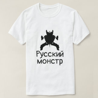A blot test with text Русский монстр white T-Shirt