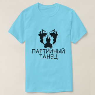 A blot test with text партийный танец, blue T-Shirt