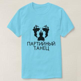 A blot test with text партийный танец, blue T-Shirt