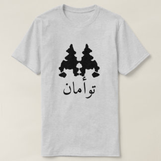 A blot test with text توأمان grey T-Shirt