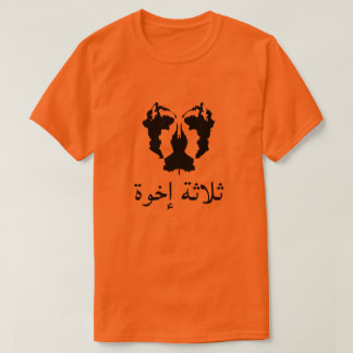 A blot test with text ثلاثة إخوة orange T-Shirt