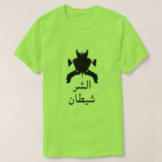 A blot test with text شيطان الشر green T-Shirt