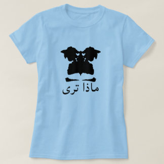 A blot test with text ماذا ترى T-Shirt