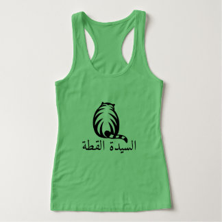 A cat and cat lady, in Arabic green Singlet