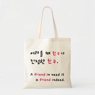 A friend in need.. in korean ! Big version ! Tote Bag