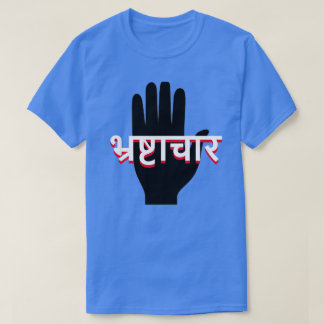 a hand and corruption  in Hindi (भ्रष्टाचार) T-Shirt
