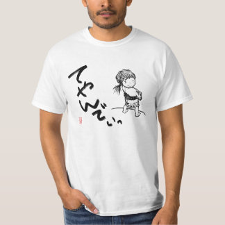 """A kid in kimono cursing """"What are you saying?"""" T-Shirt"""