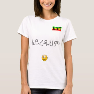 A mandatory T-shirt to All Habesha in the Diaspora