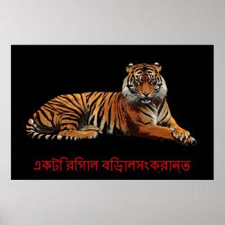 A Regal Feline 36 x 24 Poster