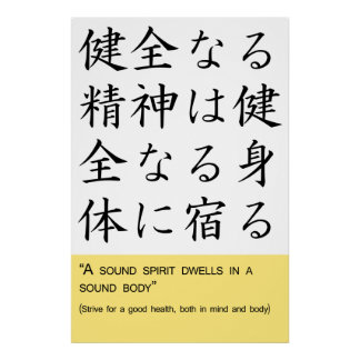A sound spirit dwells in a sound body poster