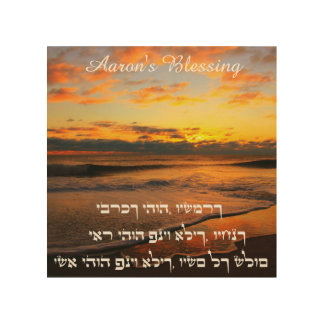 Aaron's Blessing - Traditional Benediction Wood Wall Art