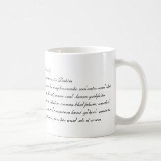 Aayiaat-ul-kur'see Coffee Mug