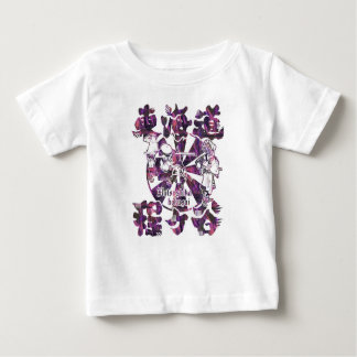 About Tokaido Highway valley Baby T-Shirt
