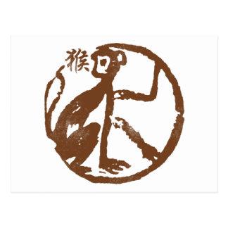 Abstract Chinese Zodiac Monkey Postcard