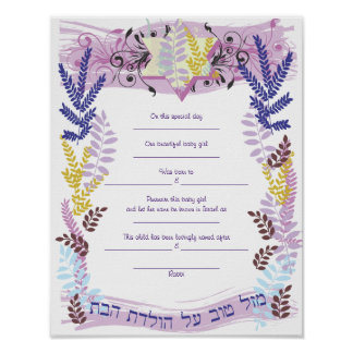 Abstract Star Jewish Baby Naming Birth Certificate Print