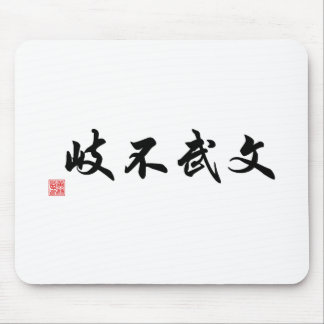 """""""Academic and martial ways are not separate roads"""" Mouse Pad"""