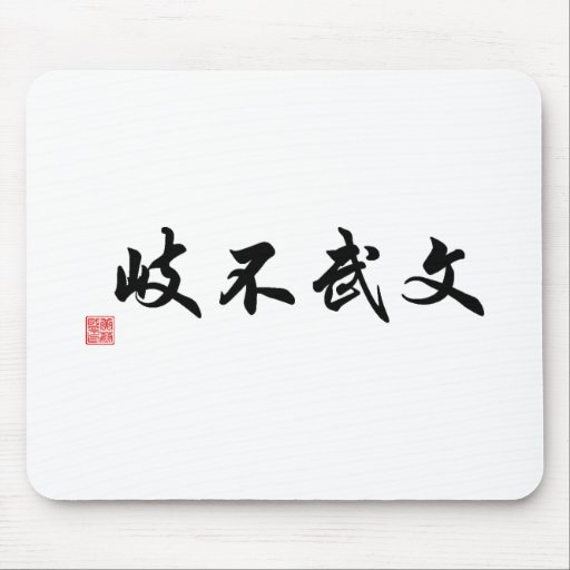 """Academic and martial ways are not separate roads"" Mouse Pad"