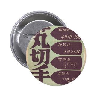 "Advertisement of ""Dangan Kitte"" 6 Cm Round Badge"