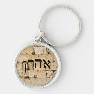 Aharon (Aaron) - HaKotel (The Western Wall) Key Ring