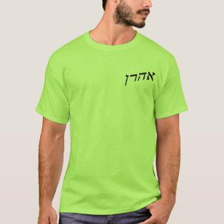 Aharon, Ahron, Aaron T-Shirt