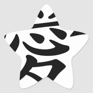 """""""Ai"""" -  Chinese character for love  (愛) Star Sticker"""