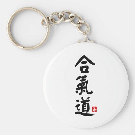 Aikido 合气道 keychains