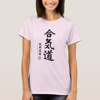 Aikido kanji by Windsong Dojo T-Shirt