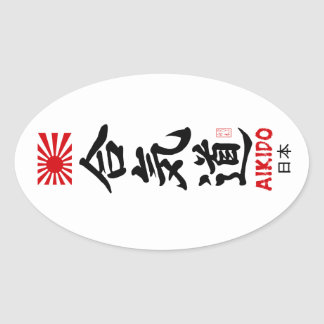 Aikido Kanji Japanese Navel Flag Oval Sticker