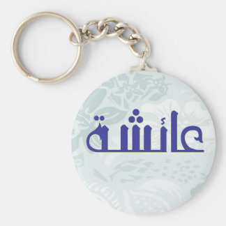 Aisha Blue Floral Keychain